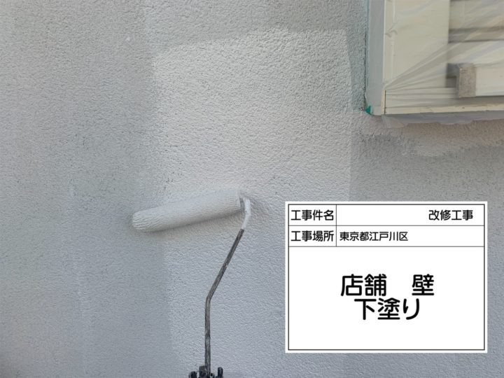 外壁塗装(1F店舗)①