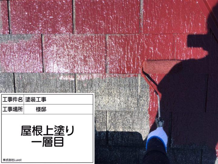 屋根塗装⑬