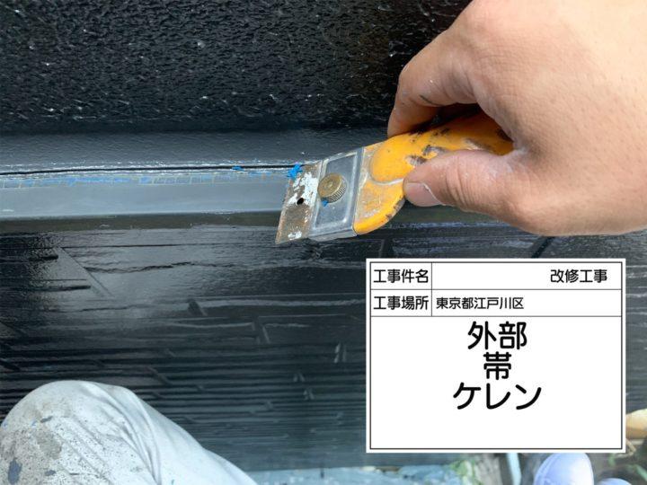 外壁帯塗装①