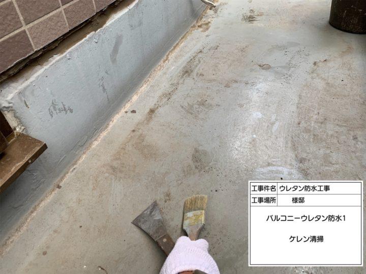 バルコニー防水(1) ①