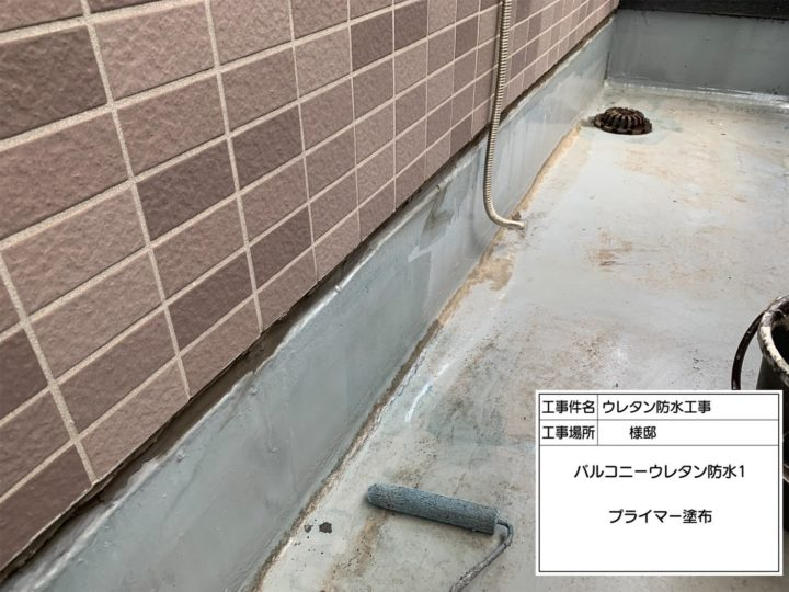 バルコニー防水(1) ②