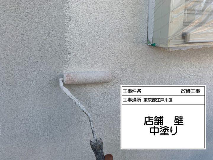 外壁塗装(1F店舗)②