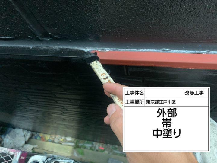 外壁帯塗装③
