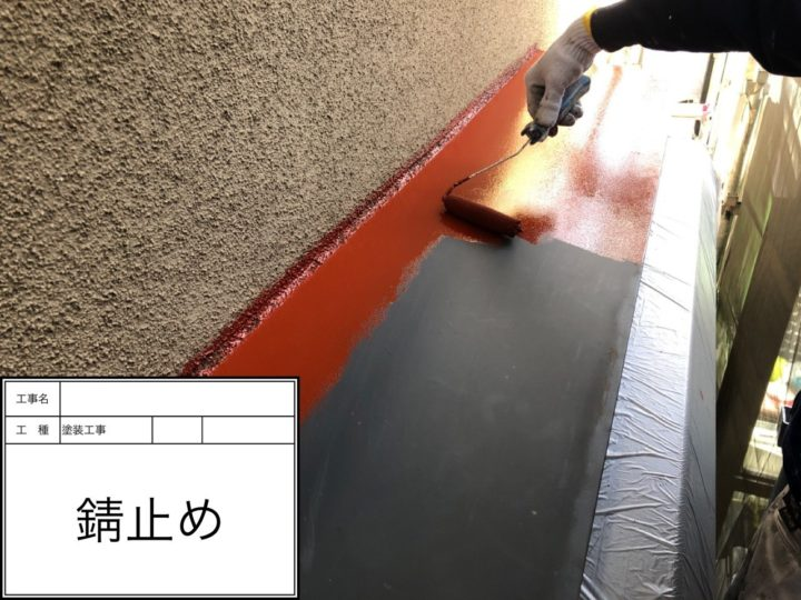 霧除け庇塗装②