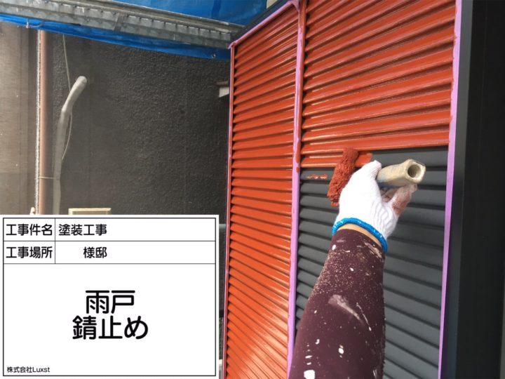 戸袋塗装②