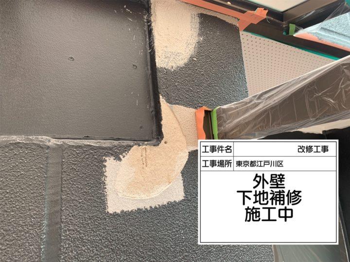 外壁補修(ALC)②