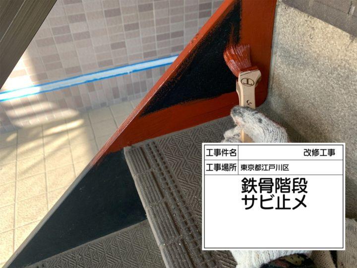 鉄部階段塗装②