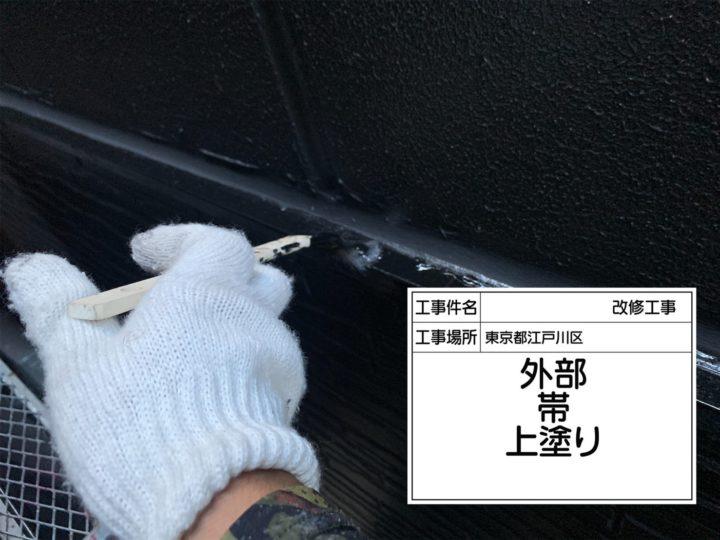 外壁帯塗装④