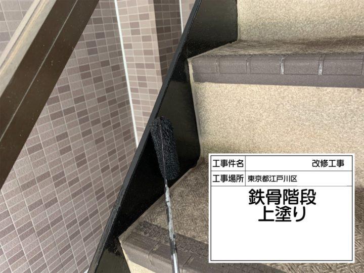 鉄部階段塗装④