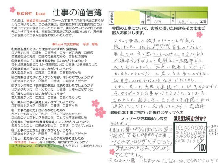 【江戸川区】外壁塗装・S様邸
