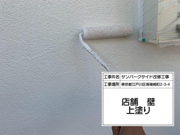 外壁塗装(1F店舗)③