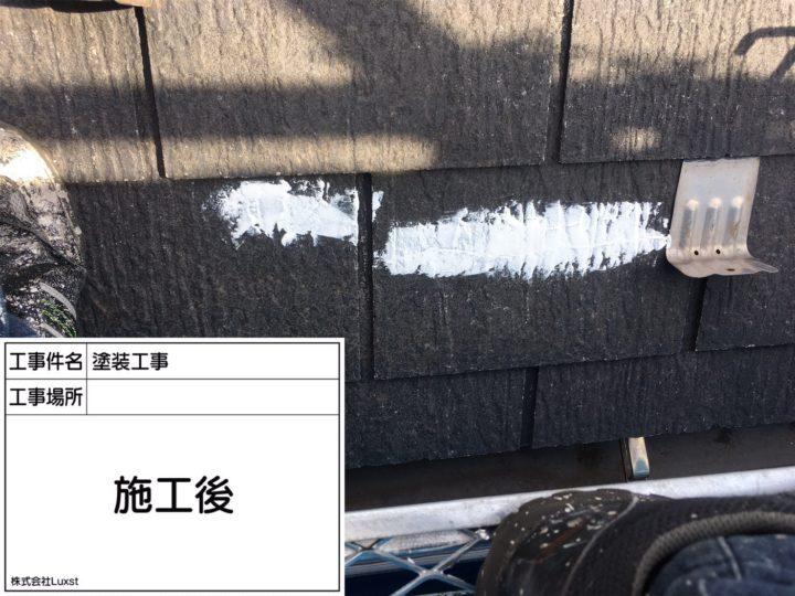 屋根塗装⑨