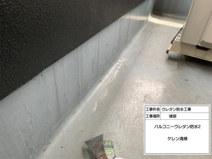 バルコニー防水(2)①