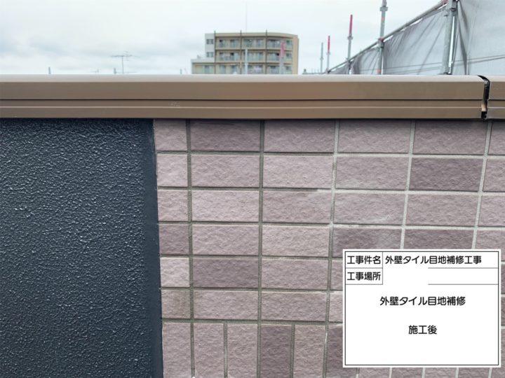 外壁補修(タイル)③