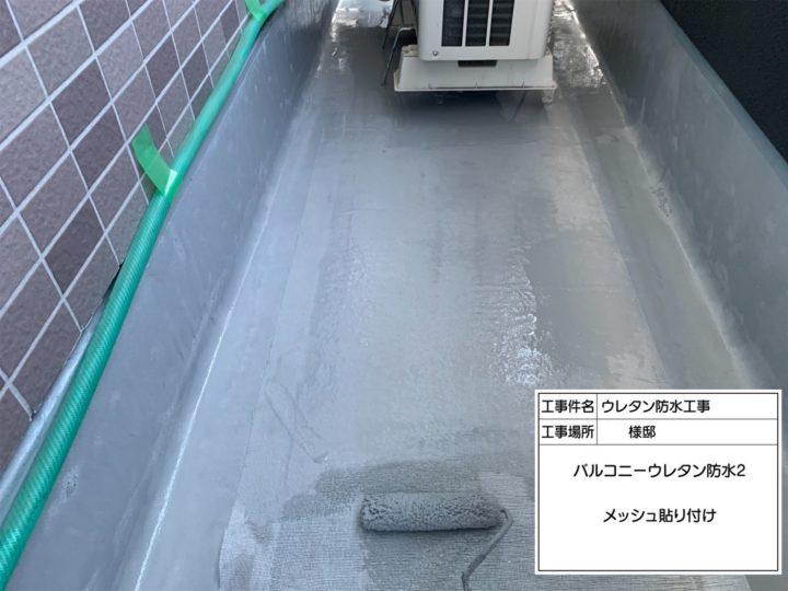 バルコニー防水(2)④