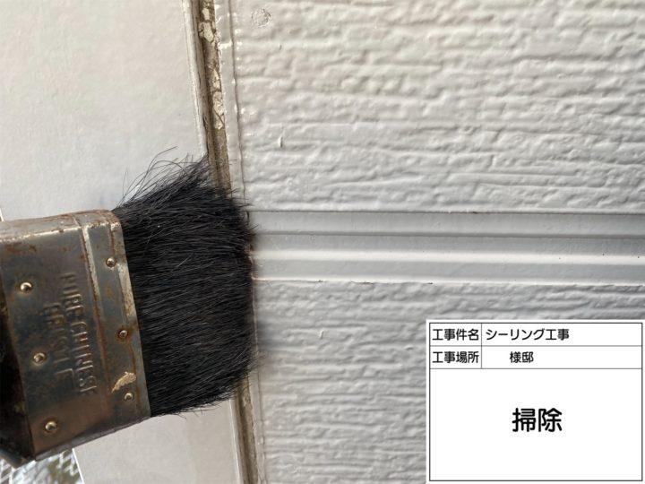シーリング材(外壁目地)②