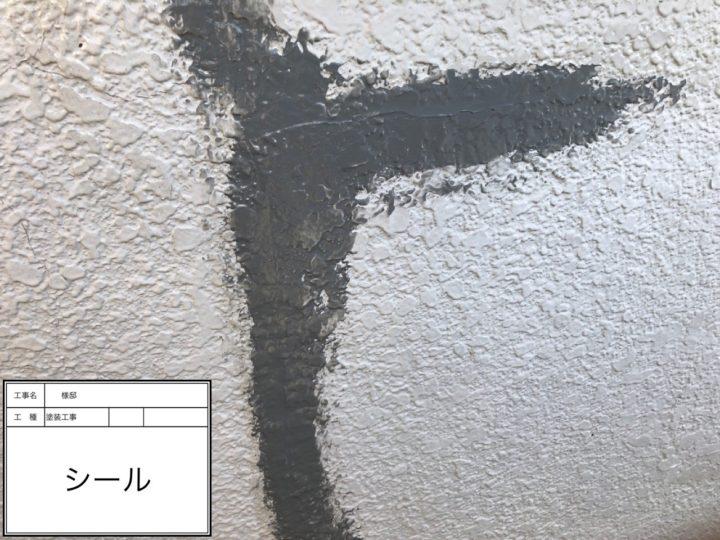 外壁塗装(モルタル)②