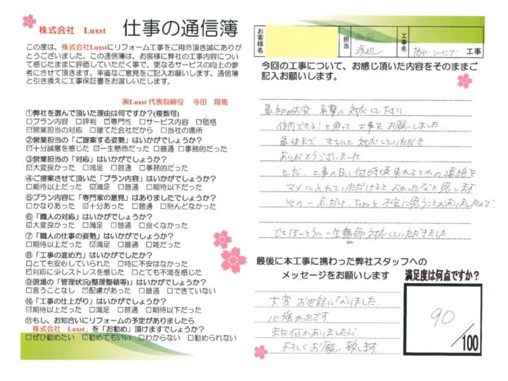 【江戸川区】防水工事・T様邸