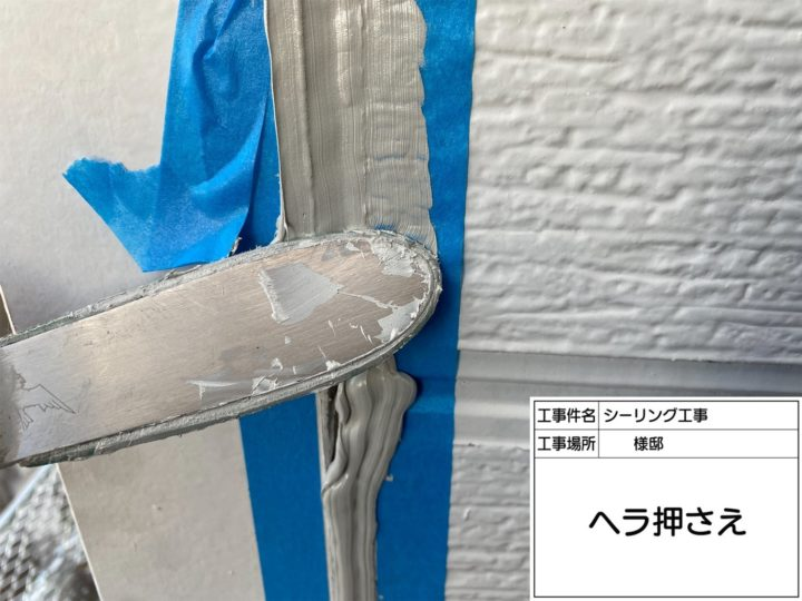 シーリング材(外壁目地)⑤