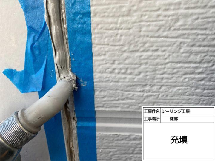 シーリング材(外壁目地)④