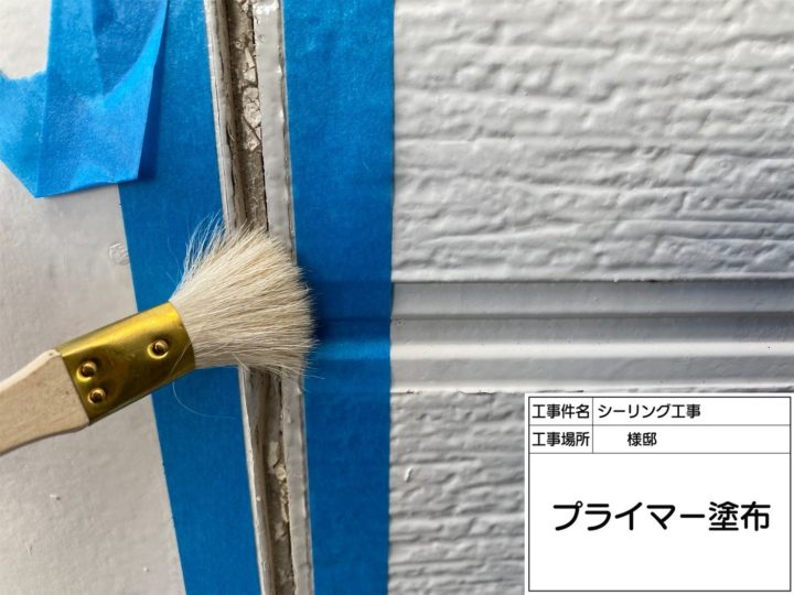 シーリング材(外壁目地)③