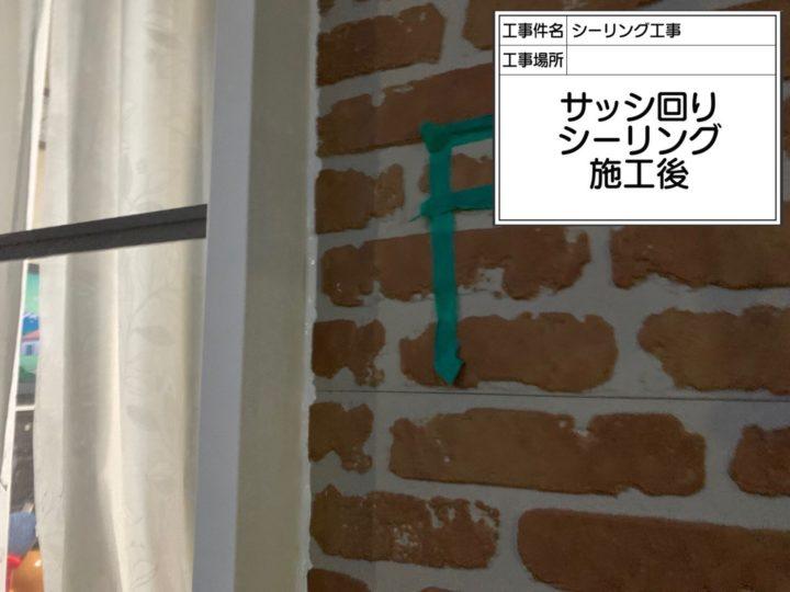 【葛飾区】コーキング工事・M様邸