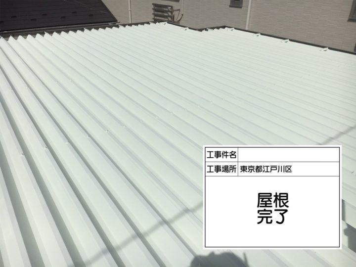 【江戸川区】屋根塗装・M様邸
