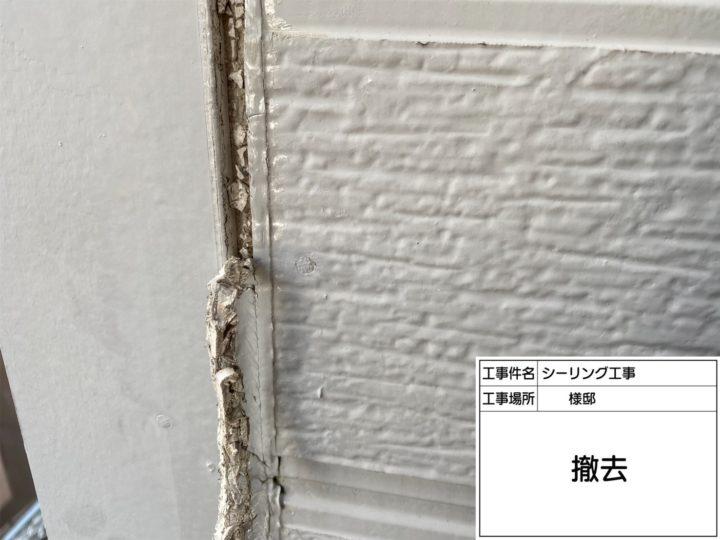 シーリング材(外壁目地)①
