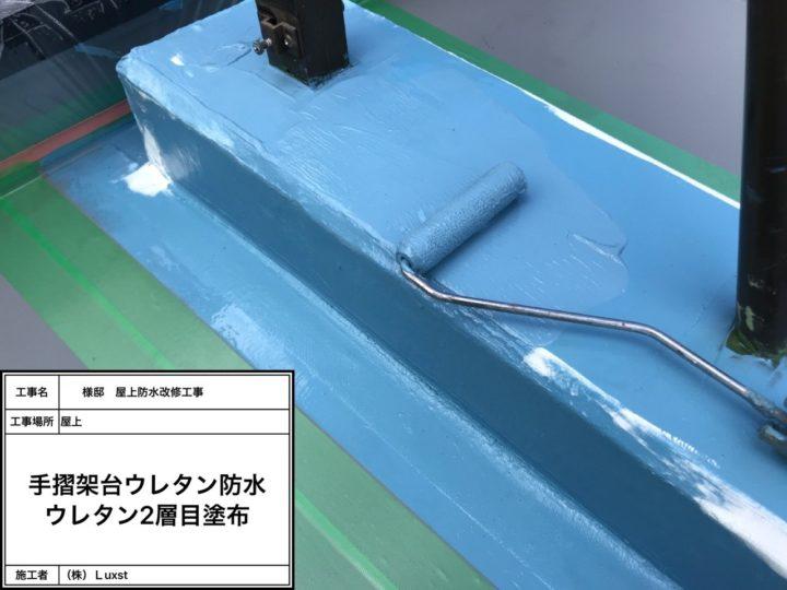 屋上防水㉑