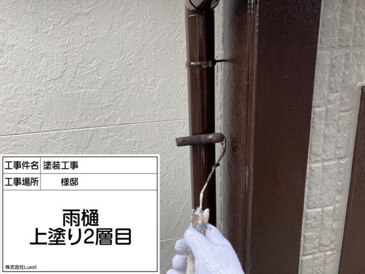 縦樋塗装②
