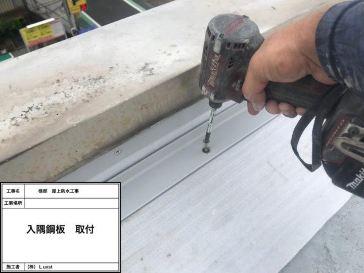 鋼板取り付け(入隅)