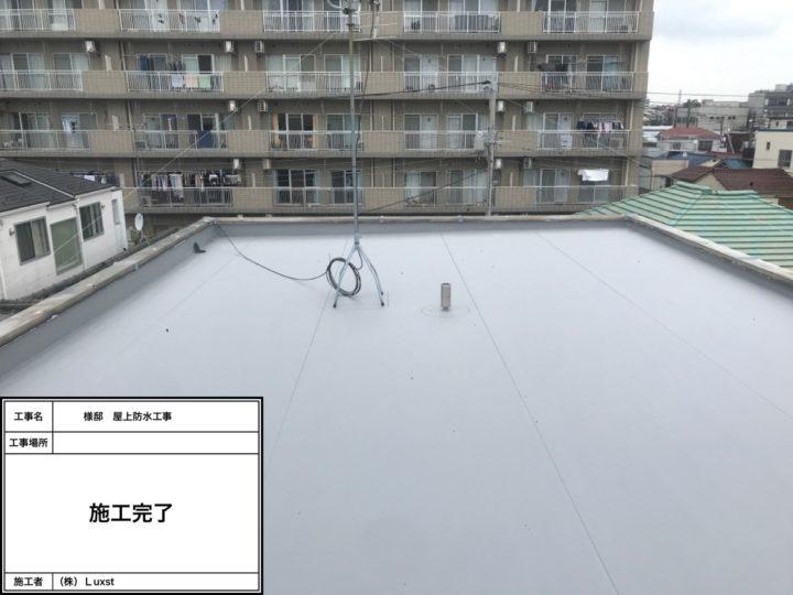 【葛飾区】防水工事・M様邸