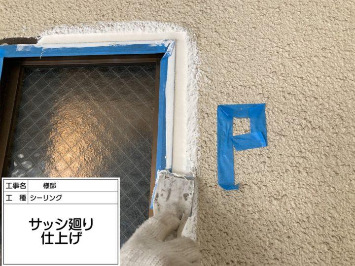 コーキング(サッシ周り)④
