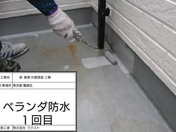 バルコニー防水②