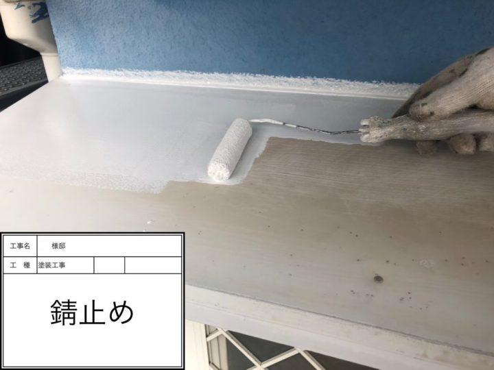 出窓天端塗装