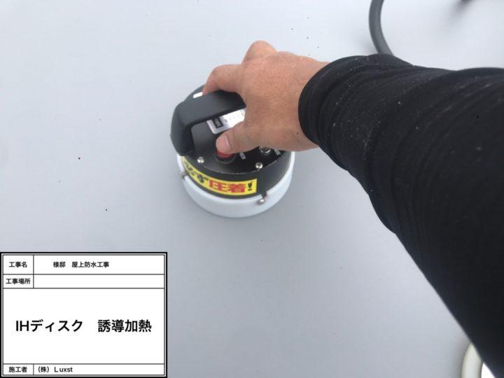 IHディスク誘導加熱①