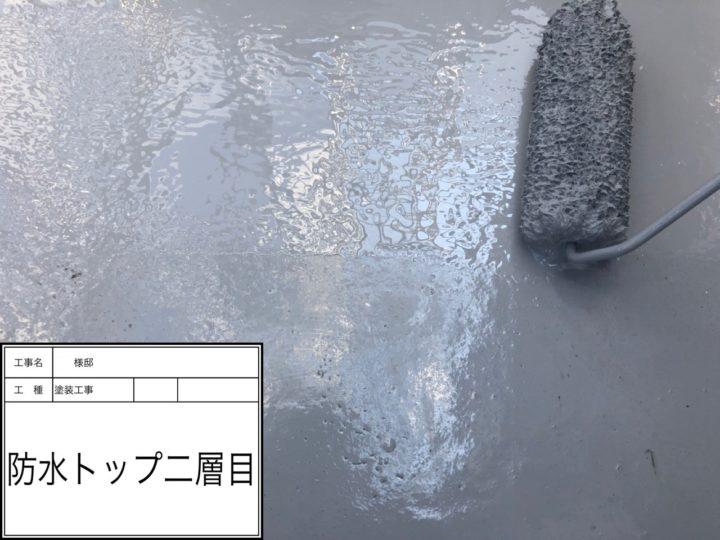 バルコニー防水③