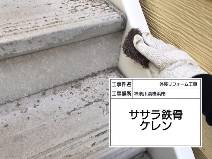 階段ササラ塗装①