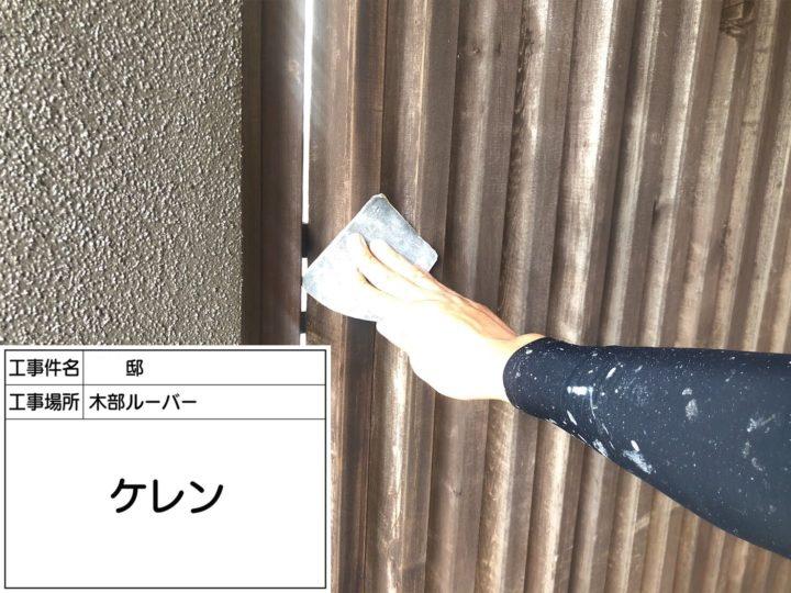 木部塗装①