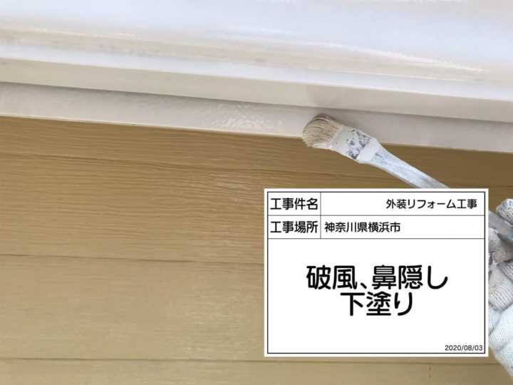 破風・鼻隠し塗装②