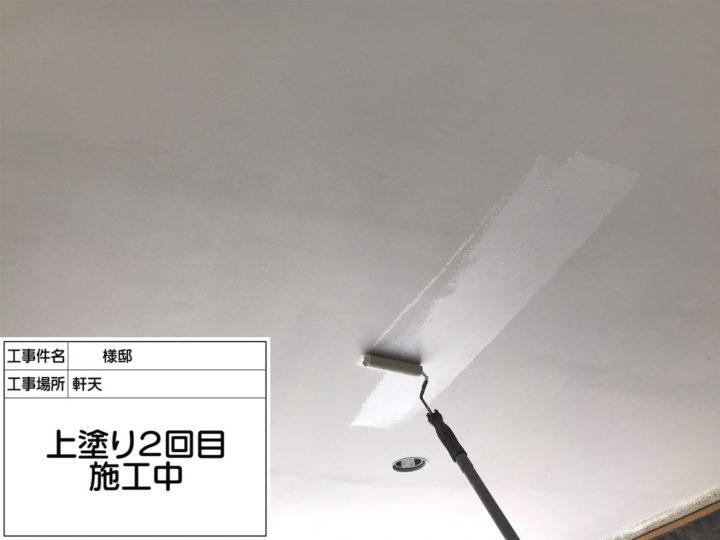 上裏塗装③