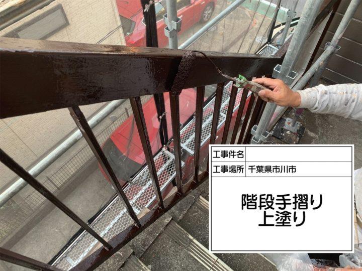 階段手摺塗装