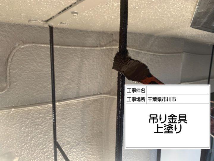 吊り金具塗装