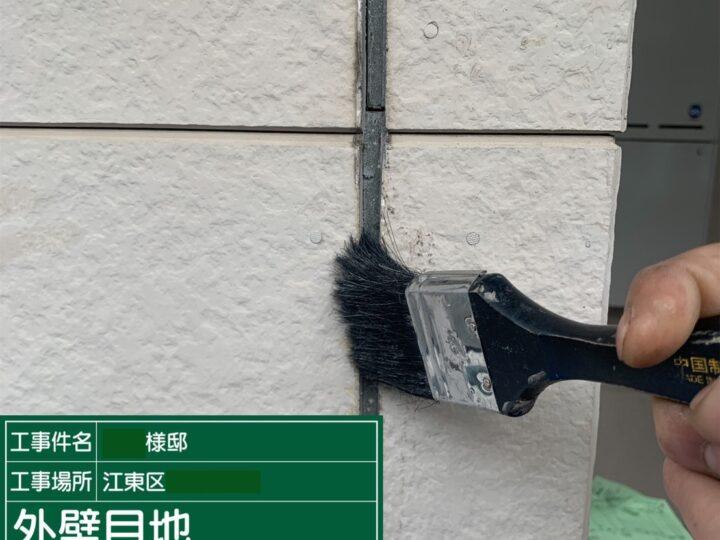 コーキング(外壁目地)②