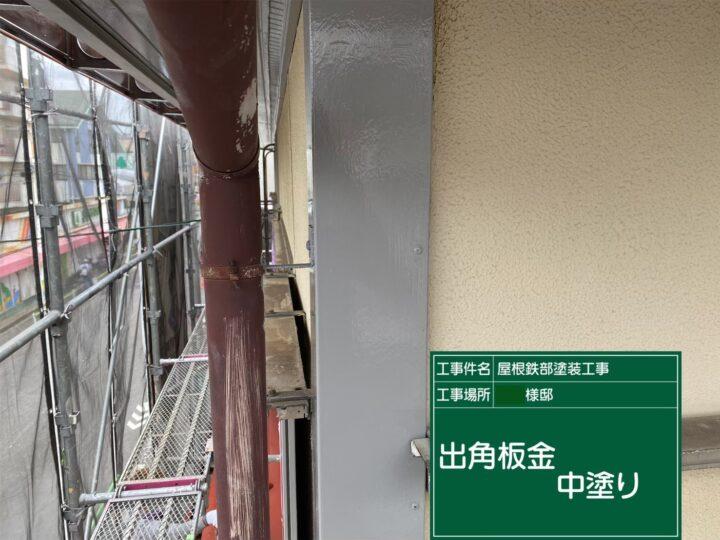 外壁板金塗装③
