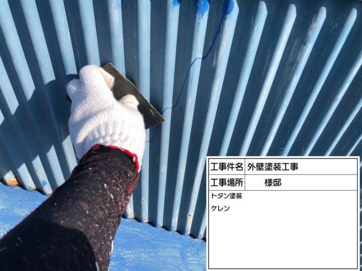 トタン塗装①