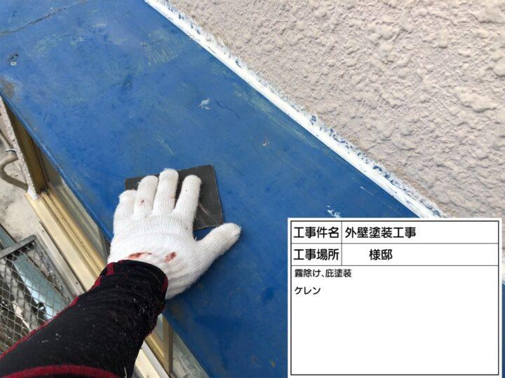 小庇塗装①