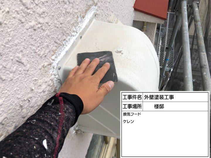 換気フード塗装①