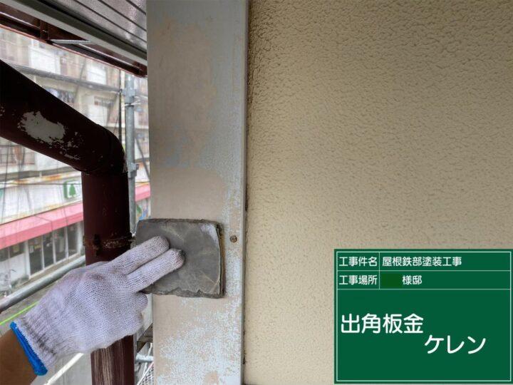 外壁板金塗装①