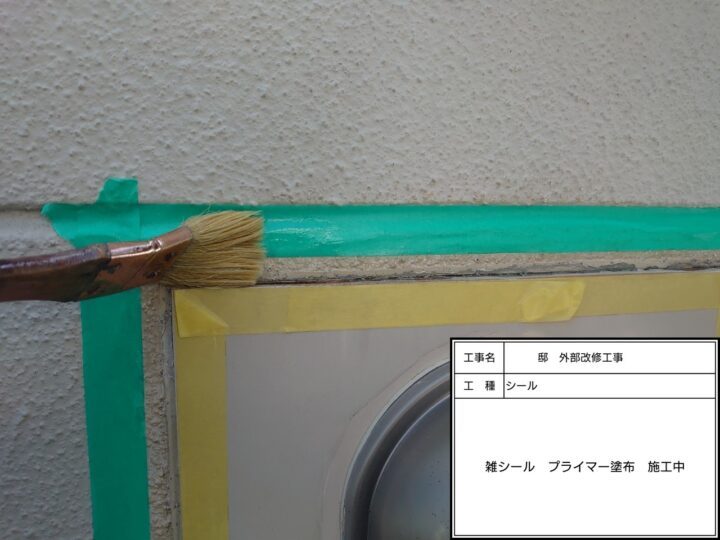 コーキング(その他)②